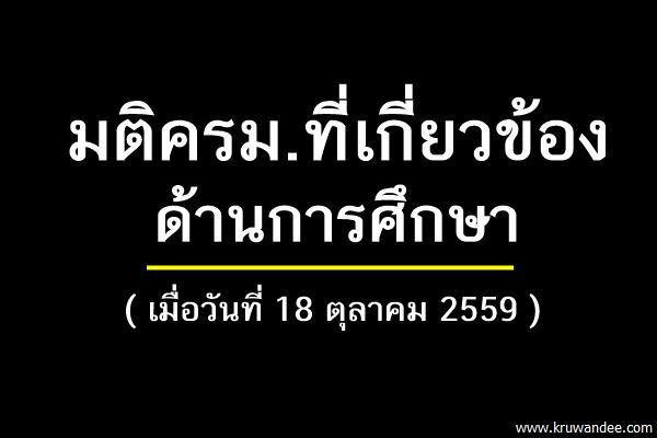 มติครม.ที่เกี่ยวข้องด้านการศึกษา (18 ตุลาคม 2559)