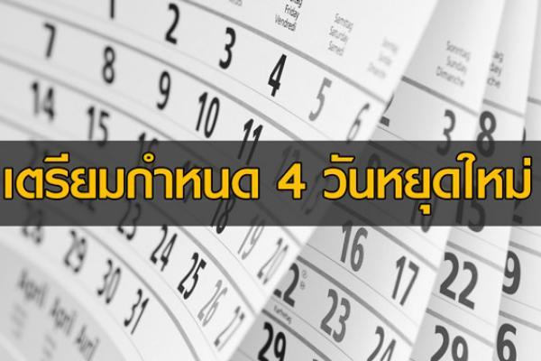 เตรียมกำหนด 4 วันหยุดใหม่ในปีหน้า รอมติคณะรัฐมนตรี