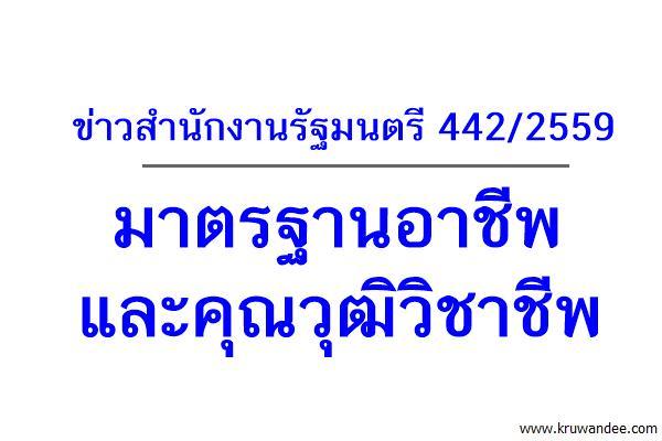 ข่าวสำนักงานรัฐมนตรี 442/2559  มาตรฐานอาชีพและคุณวุฒิวิชาชีพ