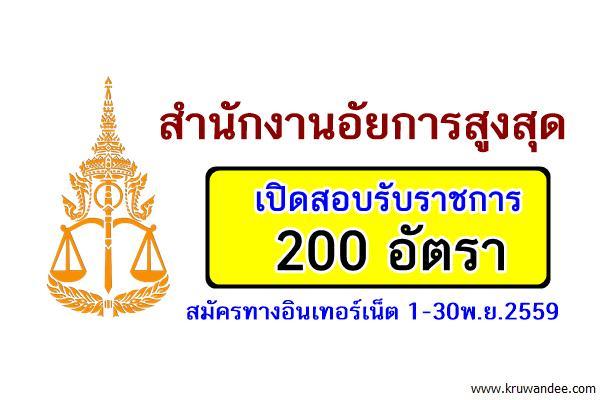 สำนักงานอัยการสูงสุด เปิดสอบรับราชการ 200 อัตรา สมัครทางอินเทอร์เน็ต 1-30พ.ย.2559