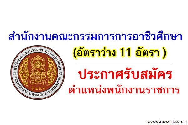 สำนักงานคณะกรรมการการอาชีวศึกษา เปิดสอบพนักงานราชการ 11 อัตรา