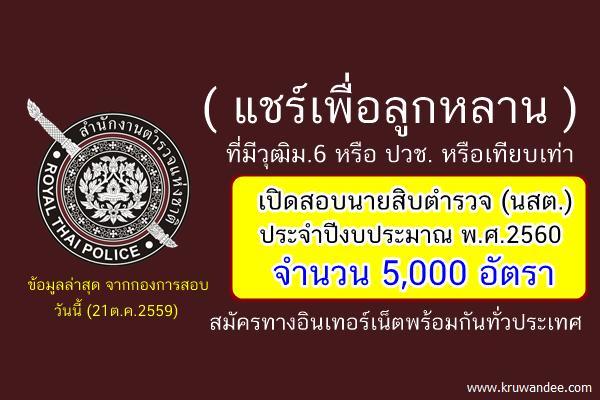 ( แชร์ด่วนๆ ) สำนักงานตำรวจแห่งชาติ เปิดสอบนายสิบตำรวจ (นสต.) 5,000อัตรา ปีพ.ศ.2560