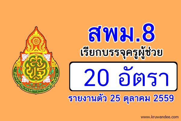 สพม.8 เรียกบรรจครูผู้ช่วย 20 อัตรา - รายงานตัว 25 ตุลาคม 2559