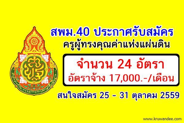 สพม.40 รับสมัครครูอัตราจ้าง (ครูผู้ทรงคุณค่าแห่งแผ่นดิน) 24 อัตรา เงินเดือน 17,000 บาท