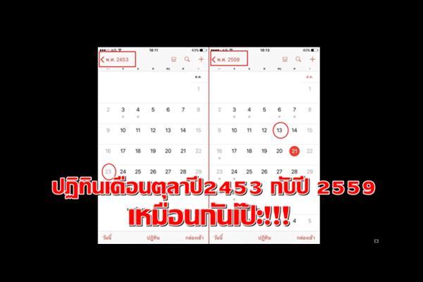 เปิดปฏิทินเดือนตุลาคมปี 2453 กับปี 2559 ผ่านไป 106 ปี แต่เหมือนกับเป๊ะ