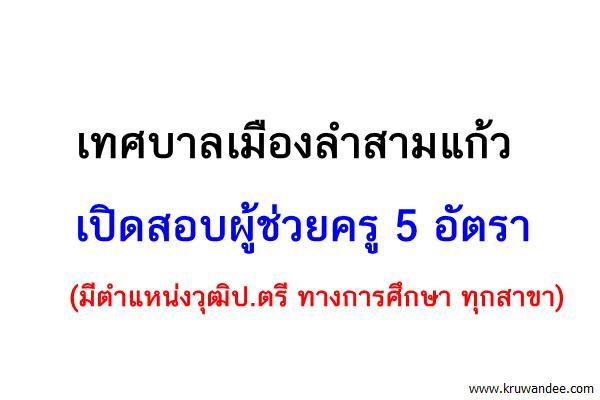 เทศบาลเมืองลำสามแก้ว เปิดสอบผู้ช่วยครู 5 อัตรา สมัครตั้งแต่บัดนี้ - 4 พ.ย.2559