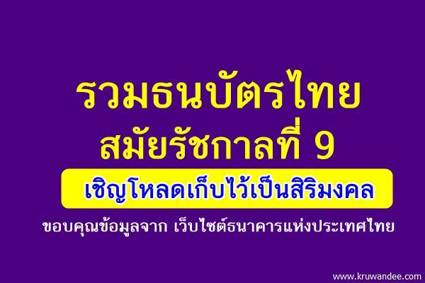 รวมธนบัตรไทยสมัยรัชกาลที่ 9 เชิญโหลดเก็บไว้เป็นสิริมงคล