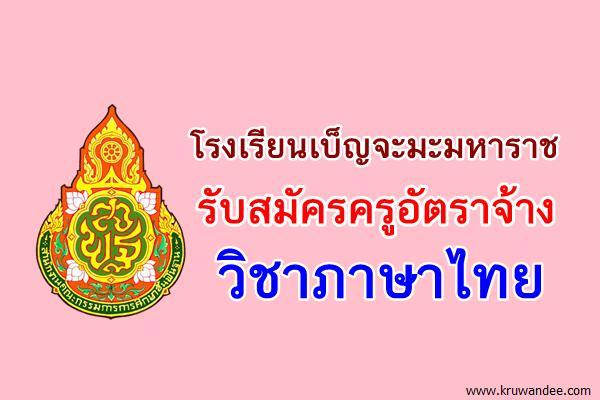 โรงเรียนเบ็ญจะมะมหาราช รับสมัครครูอัตราจ้าง วิชาภาษาไทย