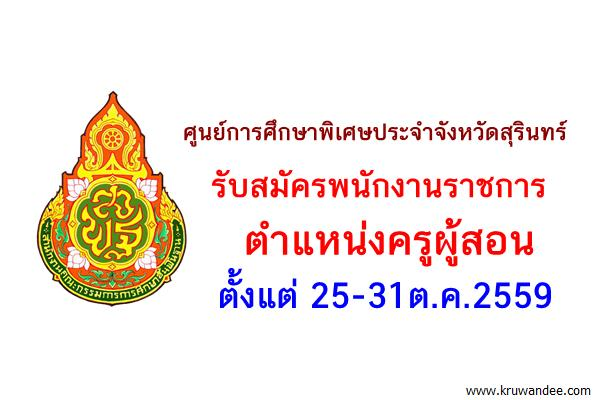 ศูนย์การศึกษาพิเศษประจำจังหวัดสุรินทร์ รับสมัครพนักงานราชการ ตั้งแต่ 25-31ต.ค.2559