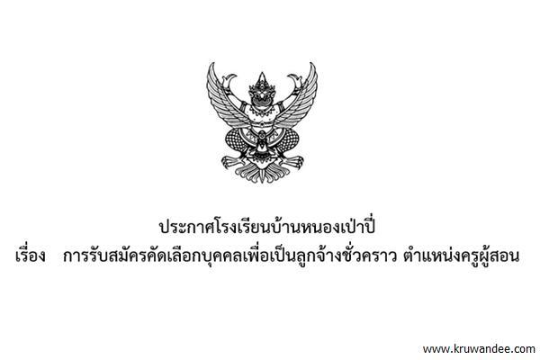 โรงเรียนบ้านหนองเป่าปี่ รับสมัครครูอัตราจ้าง เอกภาษาไทย