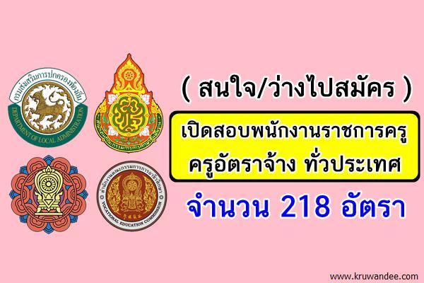 (สนใจ/ว่างไปสมัคร) คัดให้แล้ว! 218 อัตรา เปิดสอบพนักงานราชการครู-ครูอัตราจ้าง ทั่วประเทศ