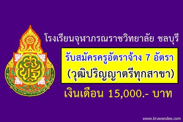 โรงเรียนจุฬาภรณราชวิทยาลัย ชลบุรี รับสมัครครูอัตราจ้าง 7 อัตรา (วุฒิปริญญาตรีทุกสาขา)