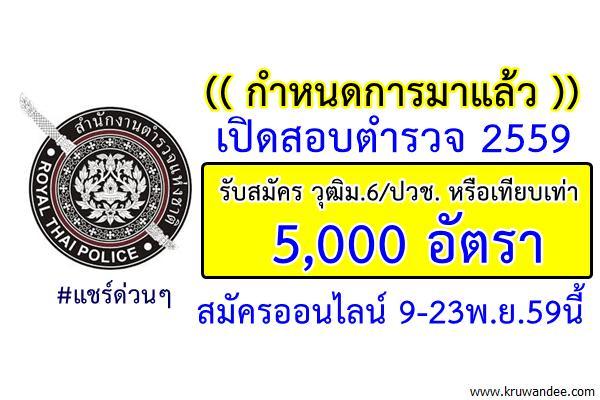 (กำหนดการมาแล้ว) เปิดสอบตำรวจ 2559 รับสมัคร วุฒิม.6/ปวช. หรือเทียบเท่า 5,000 อัตรา 9-23พ.ย.59นี้