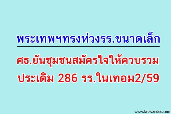 พระเทพฯทรงห่วงรร.ขนาดเล็ก ศธ.ยันชุมชนสมัครใจให้ควบรวม ประเดิม286รร.ในเทอม2/59