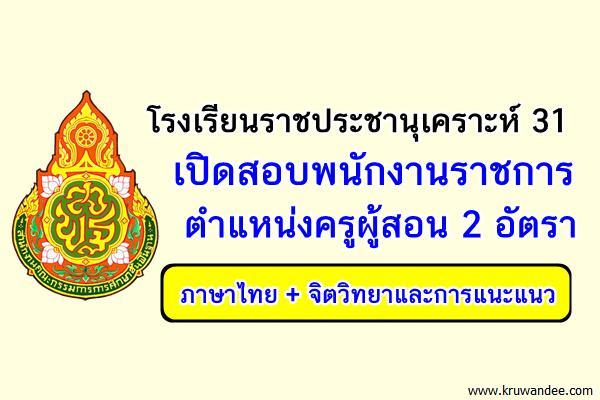 โรงเรียนราชประชานุเคราะห์ 31 เปิดสอบพนักงานราชการครู 2 อัตรา