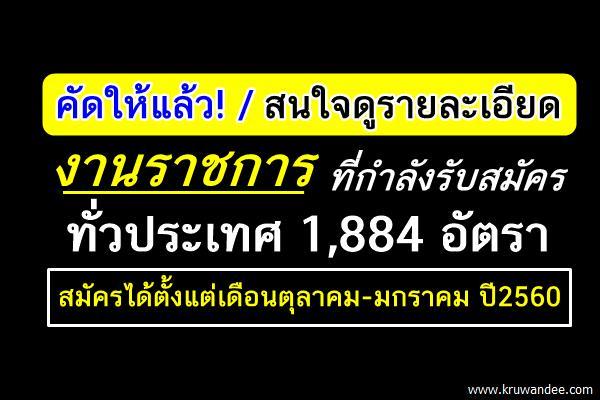 คัดแล้ว! ตำแหน่งงานเปิดสอบรับราชการ 1,884 อัตรา (เดือนตุลาคม-มกราคม ปี2560)