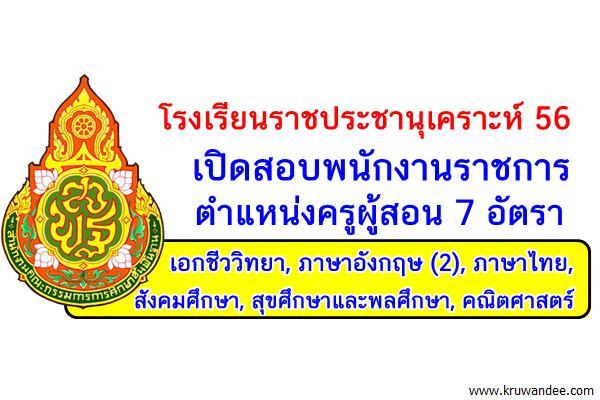 โรงเรียนราชประชานุเคราะห์ 56 เปิดสอบพนักงานราชการครู จำนวน 7 อัตรา