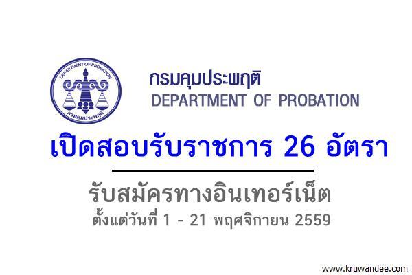 กรมคุมประพฤติ เปิดสอบรับราชการ 26 อัตรา สมัคร 1 - 21 พฤศจิกายน 2559