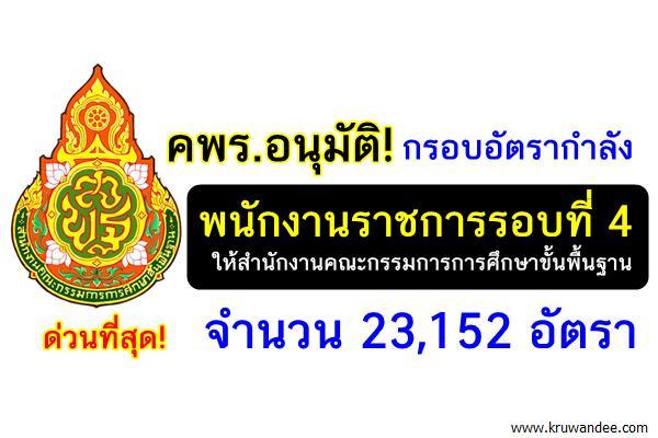คพร.อนุมัติ! กรอบอัตรากำลังพนักงานราชการรอบที่ 4 ให้ สพฐ.จำนวน 23,152 อัตรา