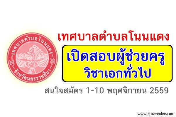 เทศบาลตำบลโนนแดง เปิดสอบผู้ช่วยครู วิชาเอกทั่วไป สมัคร 1-10 พฤศจิกายน 2559