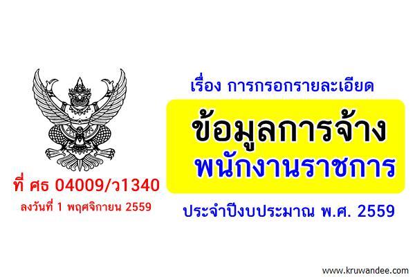 ที่ ศธ 04009/ว1340 การกรอกรายละเอียดข้อมูลการจ้างพนักงานราชการ ประจำปีงบประมาณ พ.ศ. 2559