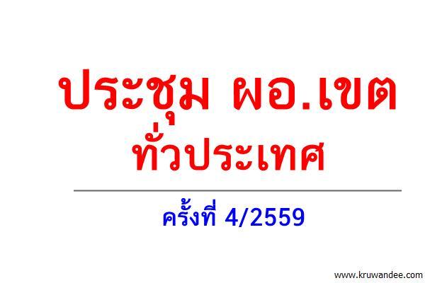ประชุม ผอ.เขตทั่วประเทศ ครั้งที่ 4/2559