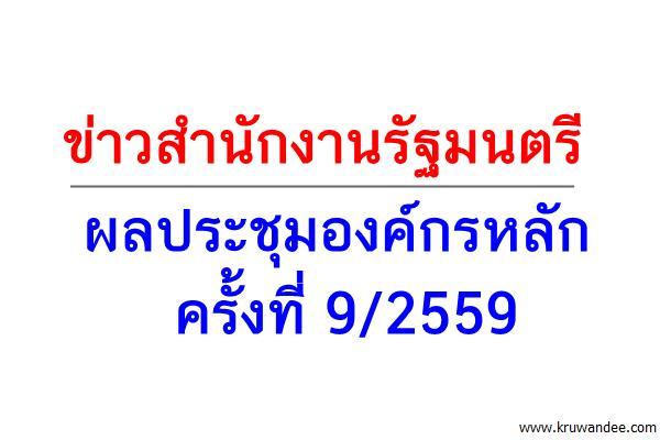 ข่าวสำนักงานรัฐมนตรี 456/2559 ผลประชุมองค์กรหลัก 9/2559