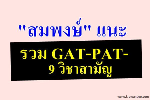 """""""สมพงษ์"""" แนะรวม GAT-PAT-9 วิชาสามัญ"""