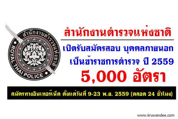 สำนักงานตำรวจแห่งชาติ เปิดรับสมัครสอบ บุคคลภายนอก เป็นข้าราชการตำรวจ 5,000อัตรา