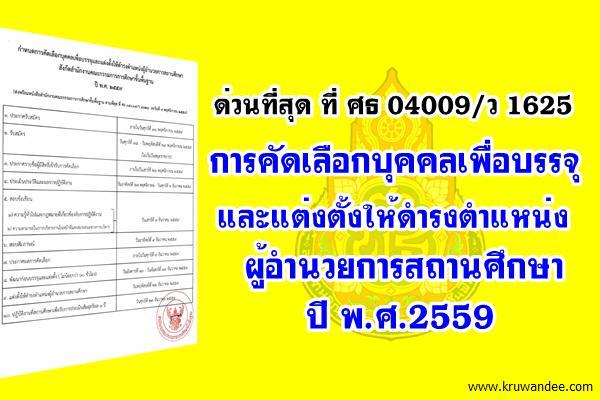 ด่วนที่สุด! การคัดเลือกบุคคลเพื่อบรรจุและแต่งตั้งให้ดำรงตำแหน่งผู้อำนวยการสถานศึกษา สพฐ.ปี2559