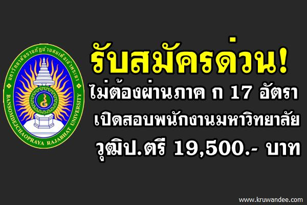 รับสมัครด่วน! ไม่ต้องผ่านภาค ก 17 อัตรา พนักงานมหาวิทยาลัย  วุฒิป.ตรี 19,500.- บาท