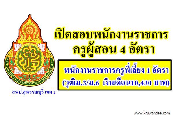สพป.สุพรรณบุรี เขต 2 เปิดสอบพนักงานราชการครูผู้สอน 4 อัตรา / ครูพี่เลี้ยง 1 อัตรา