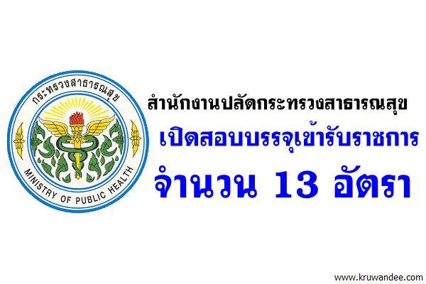 สำนักงานปลัดกระทรวงสาธารณสุข เปิดสอบบรรจุเข้ารับราชการ 13 อัตรา