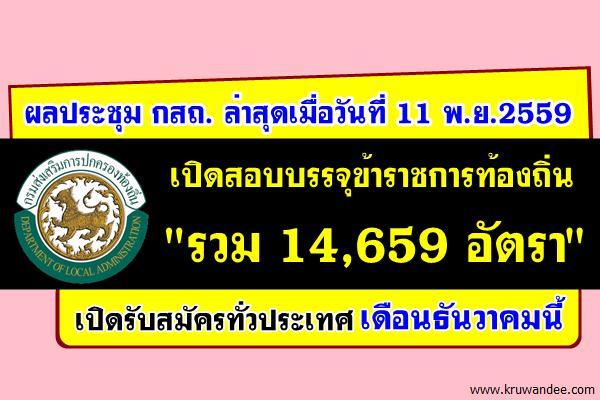 กสถ.ประชุมสรุปอัตราเปิดสอบบรรจุรับราชการทั่วประเทศ จำนวน 85 ตำแหน่ง 14,659 อัตรา รับสมัครธันวาคมนี้