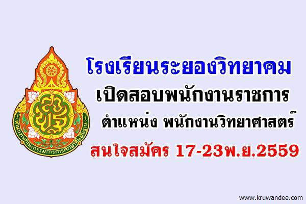 โรงเรียนระยองวิทยาคม เปิดสอบพนักงานราชการ ตำแหน่ง พนักงานวิทยาศาสตร์ สมัคร17-23พ.ย.2559