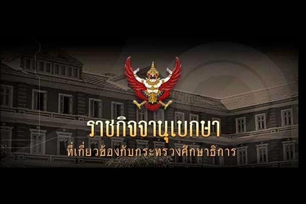 ราชกิจจานุเบกษา ที่เกี่ยวข้องกับกระทรวงศึกษาธิการ (14พ.ย.2559)