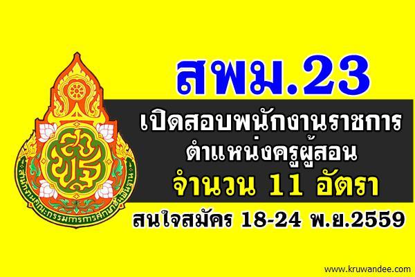 สพม.23 เปิดสอบพนักงานราชการ ตำแหน่งครูผู้สอน 11 อัตรา สมัคร 18-24 พ.ย.2559
