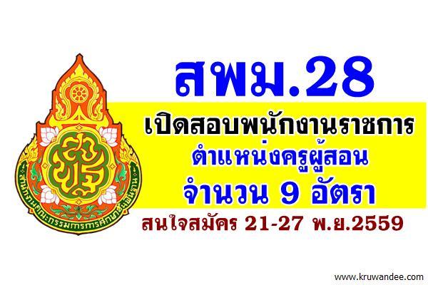 สพม.28 เปิดสอบพนักงานราชการ ตำแหน่งครูผู้สอน 9 อัตรา สมัคร 21-27พ.ย.2559