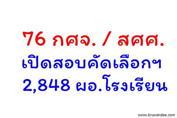 76 กศจ.เปิดเฟ้น 2,848 ผอ.โรงเรียน