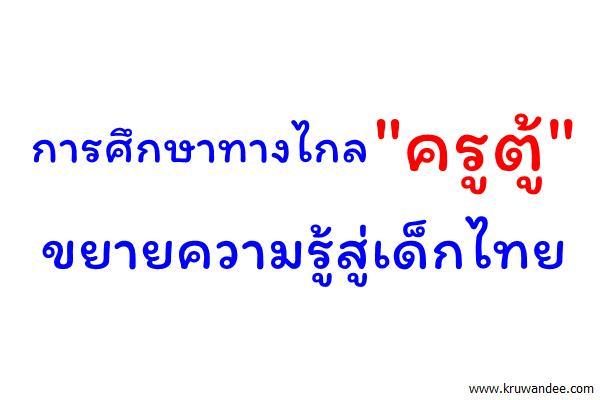 """การศึกษาทางไกล""""ครูตู้""""ขยายความรู้สู่เด็กไทย"""