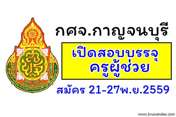 กศจ.กาญจนบุรี เปิดสอบบรรจุครูผู้ช่วย สมัคร 21-27พ.ย.2559