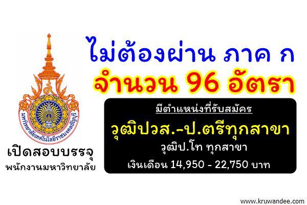 ไม่ต้องผ่านภาค ก 96 อัตรา มทร.ธัญบุรี เปิดสอบพนักงานมหาวิทยาลัย สายวิชาการและสนับสนุน