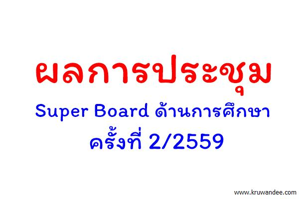 ผลการประชุม Super Board ด้านการศึกษา 2/2559