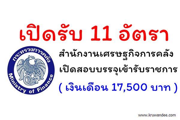 เปิดรับ 11 อัตรา ( เงินเดือน 17,500 บาท ) สำนักงานเศรษฐกิจการคลัง เปิดสอบบรรจุเข้ารับราชการ สมัครออนไลน์