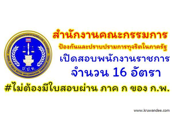 สำนักงานคณะกรรมการป้องกันและปราบปรามการทุจริตในภาครัฐ เปิดสอบพนักงานราชการทั่วไป ปี2560