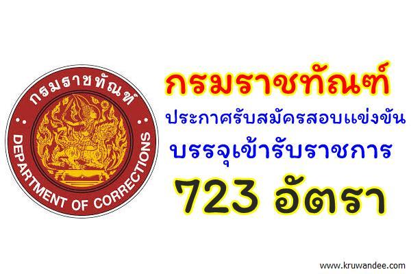 กรมราชทัณฑ์ ประกาศรับสมัครสอบเเข่งขันบรรจุเข้ารับราชการ 723 อัตรา