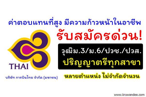 ไม่ต้องผ่าน ภาค ก (วุฒิม.3-ปริญญาตรี) บริษัท การบินไทย จำกัด (มหาชน) รับสมัครงาน หลายอัตรา