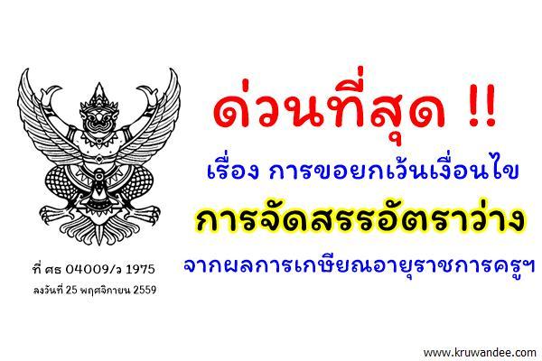 ด่วนที่สุด ศธ 04009/ว 1975 เรื่อง การขอยกเว้นเงื่อนไขการจัดสรรอัตราว่างจากผลการเกษียณอายุราชการครูฯ