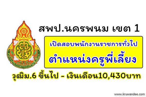 สพป.นครพนม เขต 1 เปิดสอบพนักงานราชการทั่วไป ครูพี่เลี้ยง วุฒิม.6 เงินเดือน10,430บาท