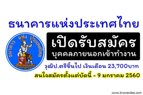 ธนาคารแห่งประเทศไทย รับสมัครบุคคลภายนอกเข้าทำงาน วุฒิป.ตรีขึ้นไป เงินเดือน 23,700บาท